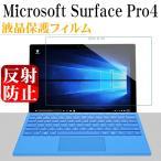 Microsoft Surface Pro4 液晶保護フィルム 反射防止 アンチグレア フィルム 指紋防止