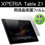 Sony Xperia Tablet Z1 エクスぺリア 液晶保護フィルム 反射防止タイプ