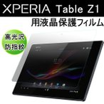 Sony Xperia Tablet Z1 エクスぺリア 液晶保護フィルム 高光沢