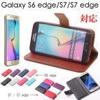 赤字処分セール Galaxy S7 S7 edge S6 edge 手帳型  PUレザー ケース ギャラクシーs6エッジ SC-04G SCV31 カバー10%ポイント