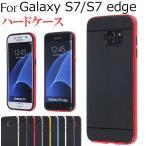 Galaxy S7 Galaxy S7 edgeケース カバー バンパー ハードケース 頑丈 耐衝撃 スマホ 春のセール