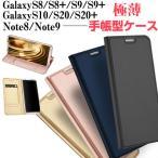 Galaxy S8 S8 Plus Galaxy S9 S9 Plus S10 S20 S20 Plus Galaxy Note8 Note9手帳型ケース カバー スマホケース