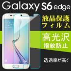 Galaxy S6 edge 液晶保護フィルム 高光沢 ギャラクシーs6エッジ SC-04G SCV31 フィルム 10%ポイント