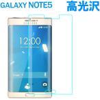 ショッピングGALAXY Galaxy Note5用液晶保護フィルム 高光沢防指紋 10%ポイント  年末セール