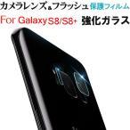 Galaxy S8/S8 Plus カメラレンズ保護フィルム フラッ