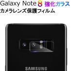 Galaxy Note8 カメラレンズ保護フィルム ガラス フィ