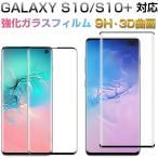 Galaxy S10 Plus Galaxy S10用 ガラスフィルムフィルム 3D曲面 液晶保護フィルム ガラスフィルム ネコポス送料無料 翌日配達対応 夏のセール