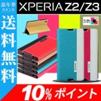 ショッピングエクスペリア XPERIA Z2 SO-03F Xperia Z3 SO-01G/SOL26 ケース カバー  PUレザーケース 超薄 バイカラー AS33A019+AS33A005 10%ポイント 衝撃セール