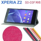 ショッピングエクスペリア 年末ウルトラセール XPERIA Z2 SO-03F PUレザーケース カバー レザーケース スタンドケース 10%ポイント