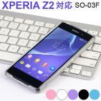 ショッピングエクスペリア XPERIA Z2 SO-03F ケース カバー TPUケースカバー ソフトケース 半透明 10%ポイント ホークスセール