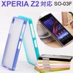 ショッピングエクスペリア XPERIA Z2 SO-03F ケース カバー TPUケースカバー ソフトケース 半透明 バイカラー 10%ポイント ホークスセール