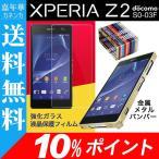 【2点セット】Xperia Z2 SO-03F用メタルバンパー ケース+強化ガラス液晶保護フィルム スマートフォン ガラスフィルム 10%ポイント
