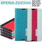 XPERIA Z2 SO-03F Xperia Z3 SO-01G/SOL26 ケース カバー  PUレザーケース 超薄 バイカラー AS33A019+AS33A005 10%ポイント