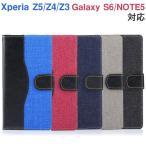Sony Xperia Z3 SO-01G/SOL26 Z4 Z5 Galaxy S6 edge Note5  PUレザーケース デニム 手帳型 スマホケース AS31A038 AS31A048 10%ポイント