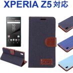 ショッピングsony Sony Xperia Z5 ケースカバー デニムケース PUレザー スマホケース カバー 手帳型 スタンド機能型 10%ポイント