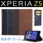 ショッピングSONY Sony Xperia Z5 ケースカバー PUレザー スマホケース カバー 手帳型ケース スタンド 10%ポイント