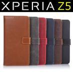 雅虎商城 - Xperia Z5 エクスペリア 手帳型ケース PUレザーケース カード収納 スタンドケース 10%ポイント  ホークスセール