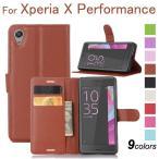 ショッピングエクスペリア Xperia X Performance 手帳型ケース PUレザーケース カバー カード収納 スタンド機能 10%ポイント  衝撃セール