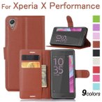 Xperia X Performance 手帳型ケース PUレザーケース カバー カード収納 スタンド機能 10%ポイント  ネコポス送料無料 翌日配達対応 新春セール
