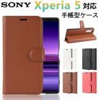 Sony Xperia 5手帳型ケース スマホケース カード収納 スマホカバー