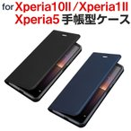 Xperia 5 Xperia 1 II Xperia 10 II用ケース スリム 手帳型ケース スマホケース