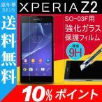 ショッピングエクスペリア XPERIA Z2 SO-03F用 強化ガラス液晶保護フィルム スマートフォン ガラスフィルム硬度9H 10%ポイント ホークスセール