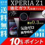開店10周年記念 Xperia Z1 SO-01F用強化ガラス液晶保護フィルム スマートフォン ガラスフィルム 厚さ0.3mm 硬度9H 普通 10%ポイント