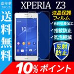 ショッピングエクスペリア Sony Xperia Z3 SO-01G/SOL26用液晶保護フィルム 反射防止 10%ポイント