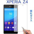 XPERIA Z4用液晶保護フィルム 高光沢防指紋 10%ポイント 衝撃セール