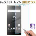 SONY Xperia Z5 エクスペリア Z5  強化ガラスフィルム