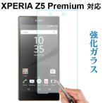 ショッピングsony Sony Xperia Z5 Premium強化ガラスフィルム 液晶保護フィルム 強化ガラス ラウンドエッジ加工10%ポイント