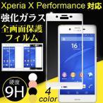 ショッピングエクスペリア Xperia X Performance 強化ガラスフィルム 3D曲面加工 画面のフチまで保護 液晶保護シール 10%ポイント 夏セール