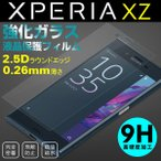 ショッピングxperia Xperia XZ 強化ガラス液晶保護フィルム 9H ガラスフィルム 2.5Dラウンドエッジ 0.26mm