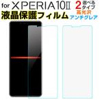 Xperia 10 II対応 液晶保護フィルム 液晶フィルム 高光沢 アンチグレア