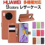 大感謝祭 HUAWEI P9 liteケース 手帳型ケース PUレザーケースカバー スマホケース スタンド機能