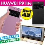 5のつく日セール  HUAWEI P9 lite用手帳型ケース PUレザーケース 窓付き Huawei P9lite 手帳型カバー