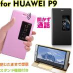 HUAWEI P9用手帳型ケース PUレザーケース 窓付き Huawei P9手帳型カバー
