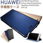 大感謝祭 Huawei P9 lite ケース 手帳型ケース PUレザーケース 横開きカバー マグネット式