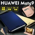 大感謝祭 Huawei Mate 9 ケース 手帳型ケース PUレザーケース 横開きカバー マグネット式
