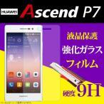 期間限定セール Huawei Ascend P7 液晶保護強化ガラスフィルム 液晶保護シート 普通