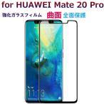 HUAWEI Mate 20 Pro強化ガラスフィルム 曲面 ガラスフィルム 全面保護 液晶保護フィルム 翌日配達対応
