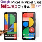 Google Pixel 4 Pixel 5用 強化ガラスフィルム 液晶保護 クリア 耐衝撃