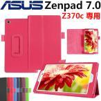 開店10周年記念ASUS ZenPad 7.0(Z370C)用 PUレザーケース 手帳タイプ カバー スタンドケース 2つ折り スダント