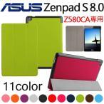 ASUS ZenPad S 8.0(Z580CA)用 PUレザーケース 3つ折り スタンドケース 手帳型 カバー エイスース ゼンパッド スタンドカバー