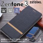 ホークスセール Zenfone3 ZE520KL 手帳 手帳型ケース ケースカバー スマートフォンケース