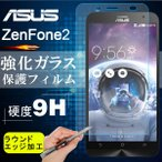 ASUS ZenFone 2 ZE551ML ゼンフォン2 強化ガラスフィルム