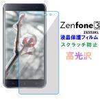 Zenfone3 ZE552KL液晶保護フィルム 高光沢 スクラッチ防止