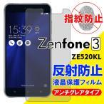 Zenfone3 ZE520KL液晶保護フィルム 指紋防止 反射防止 アンチグレアタイプ