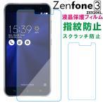 Zenfone3 ZE520KL液晶保護フィルム 高光沢 スクラッチ防止