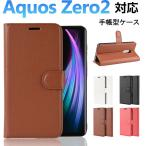 AQUOS zero2手帳型ケース スマホケース カード収納 スマホカバー